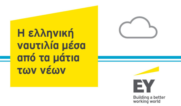 """EY survey: """"A youth perspective on the Greek shipping industry"""""""