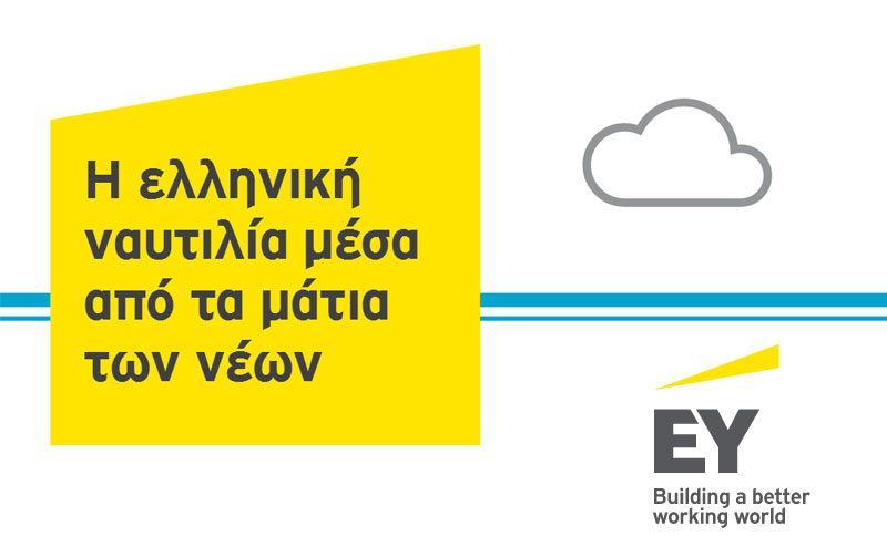 "EY survey: ""A youth perspective on the Greek shipping industry"""