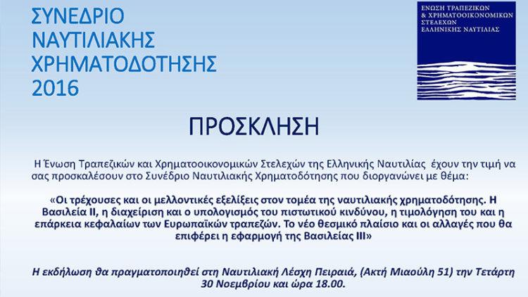 Πρόσκληση στο Συνέδριο Ναυτιλιακής Χρηματοδότησης