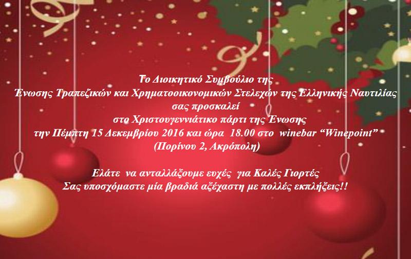 Πρόσκληση στο Χριστουγεννιάτικο πάρτι της Ένωσης