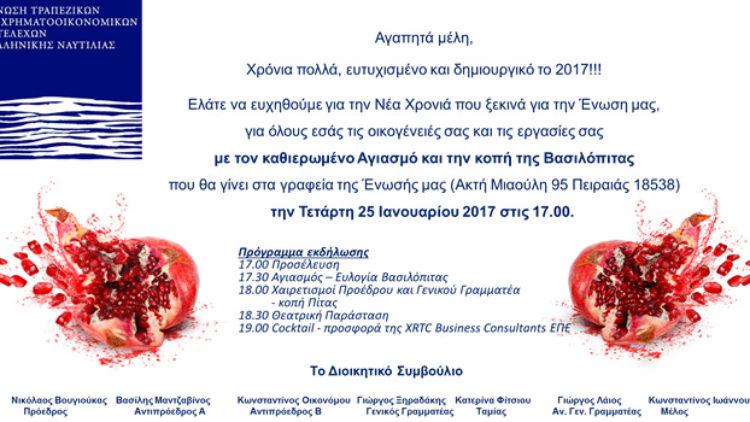 Πρόσκληση στην Κοπή της Βασιλόπιτας 2017