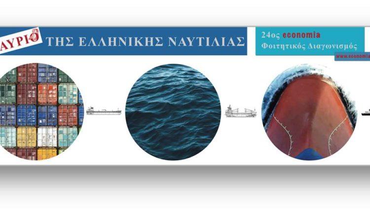 24ος economia ΦΟΙΤΗΤΙΚΟΣ ΔΙΑΓΩΝΙΣΜΟΣ «To αύριο της ελληνικής ναυτιλίας» MENTORING